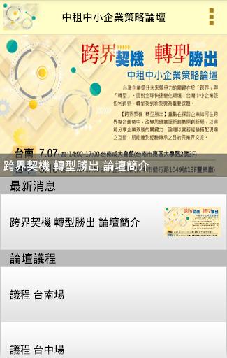 中租中小企業策略論壇|玩書籍App免費|玩APPs