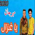 كليب مهرجان يا غزال عصام صاصا وسامرالمدنى icon