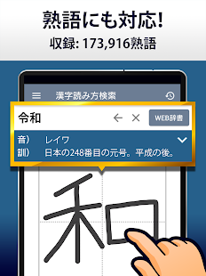 App 漢字読み方 漢字検索 - 手書き漢字辞典 APK for Windows Phone