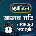মুয়াজ্জিন - নামাজের সময়সূচি ও আজান ঘড়ি icon