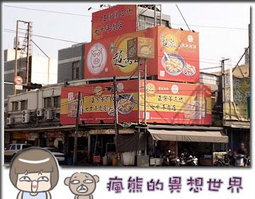 里港趙壽山餛飩豬腳