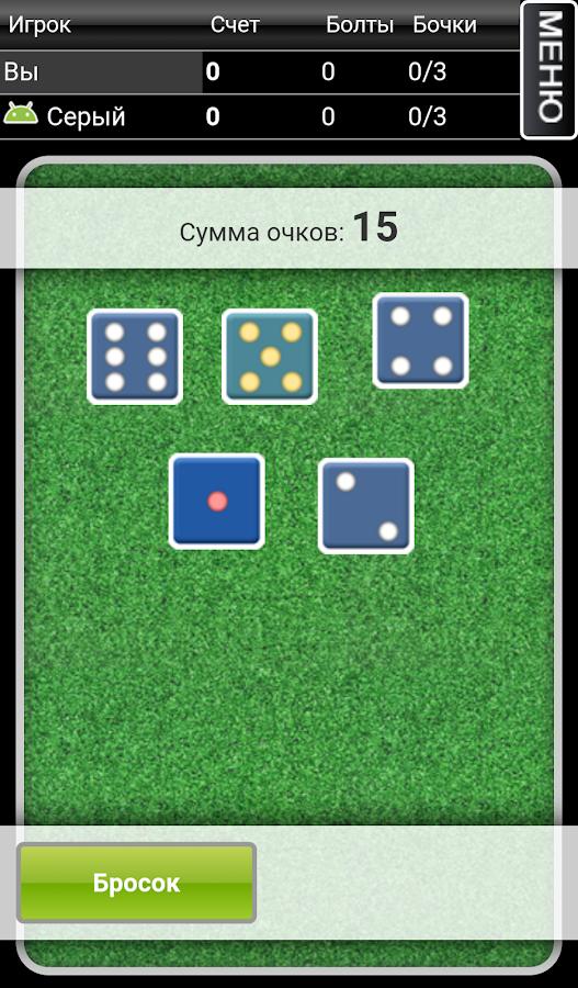 Разработка программы, моделирующую игру Кости