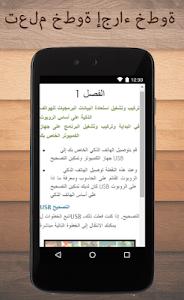 استعادة المحذوفة الصورة دليل screenshot 2
