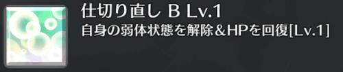 仕切り直し[B]