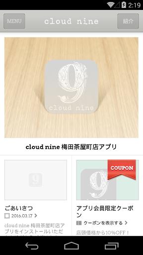 Cloud 9 nine (u6885u7530u8336u5c4bu753au5e97) 2.6.0 Windows u7528 1