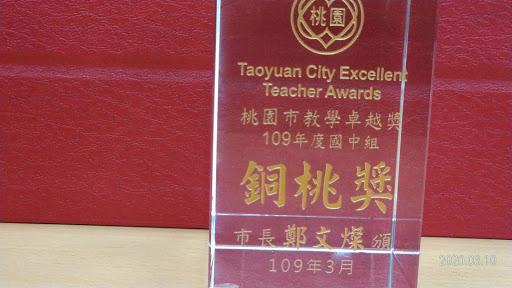 109年度教學卓越 銅桃獎