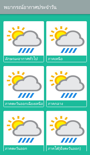 พยากรณ์อากาศประจำวัน