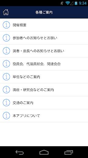 免費下載醫療APP|第53回日本リハビリテーション医学会学術集会 app開箱文|APP開箱王
