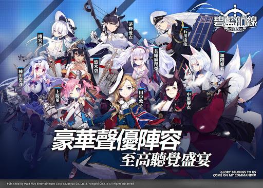 碧藍 航線 screenshot 16