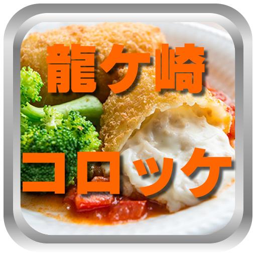 龍ケ崎コロッケアプリ2016