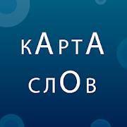 Карта Слов: словарь-тезаурус русского языка