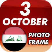 3 october iraq independence day photo frame