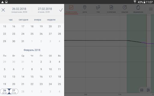 Omnicomm Online 3.4.0 screenshots 9