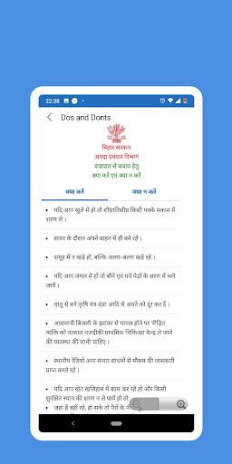 Indravajra u0907u0902u0926u094du0930u0935u091cu094du0930 6.2 screenshots 3