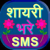 Shayari Bhare SMS
