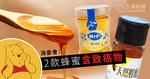 消委會:兩款蜂蜜含致癌抗生素 千元麥蘆卡蜂蜜攙外來糖