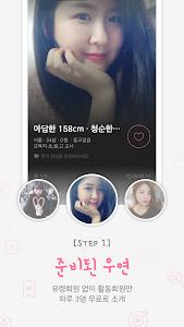 만남 1위 소개팅 - 커플레시피 (애인 채팅 데이팅) screenshot 0
