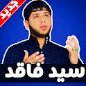 لطميات سيد فاقد 2019 بدون نت icon