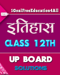 Download 12th class history solution in hindi upboard For PC Windows and Mac apk screenshot 1