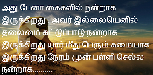 Tamil Sms Apps On Google Play