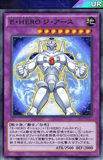 E・HEROジ・アース