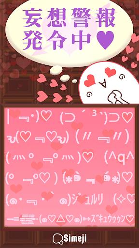 Simeji顔文字パック ムフフ編