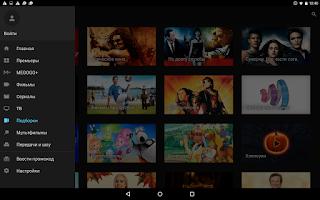 Screenshot of MEGOGO – Кино и ТВ