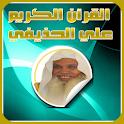 القرآن الكريم بصوت علي الحذيفي icon