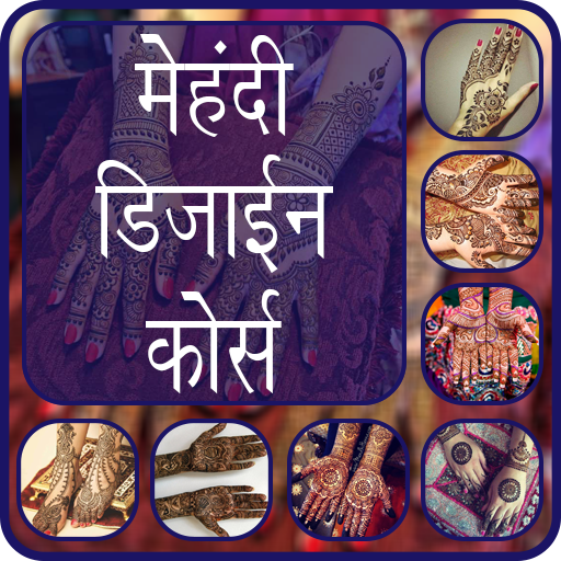 Mehndi Design Coures hindi