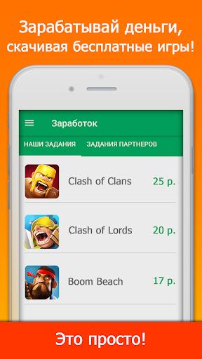 Легкие деньги: Заработок Денег screenshot 1
