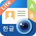 WorldCard Mobile Lite - 명함리더기 icon