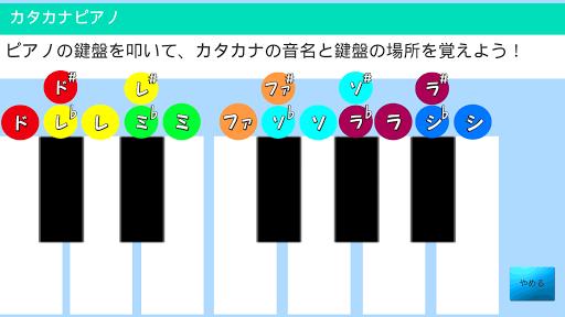 カタカナピアノ 音名をピアノで覚えよう!音楽教育用アプリ!