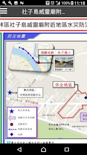 臺北市行動防災  螢幕截圖 3