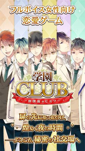 学園CLUB~放課後のヒミツ~:フルボイス女性向け恋愛ゲーム