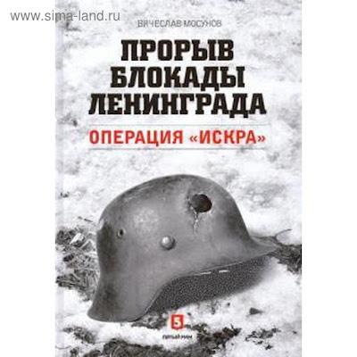 Прорыв блокады Ленинграда. Операция «Искра». Мосунов В.