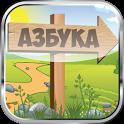 Азбука (демо) icon