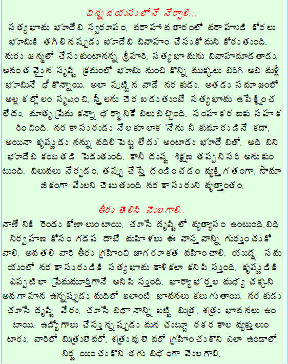 short essay on friendship in telugu language Are you sure you want to remove telugu essays from your list.