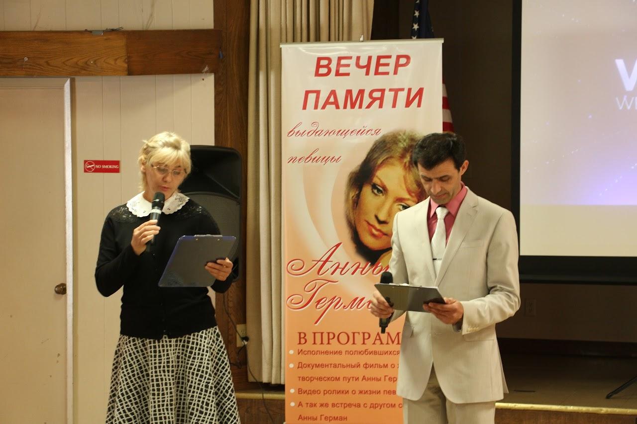 Вечер памяти Анны Герман май 2017