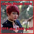 اغاني الشابة صباح 2019  بدون نت| Chaba Sbahe 2019