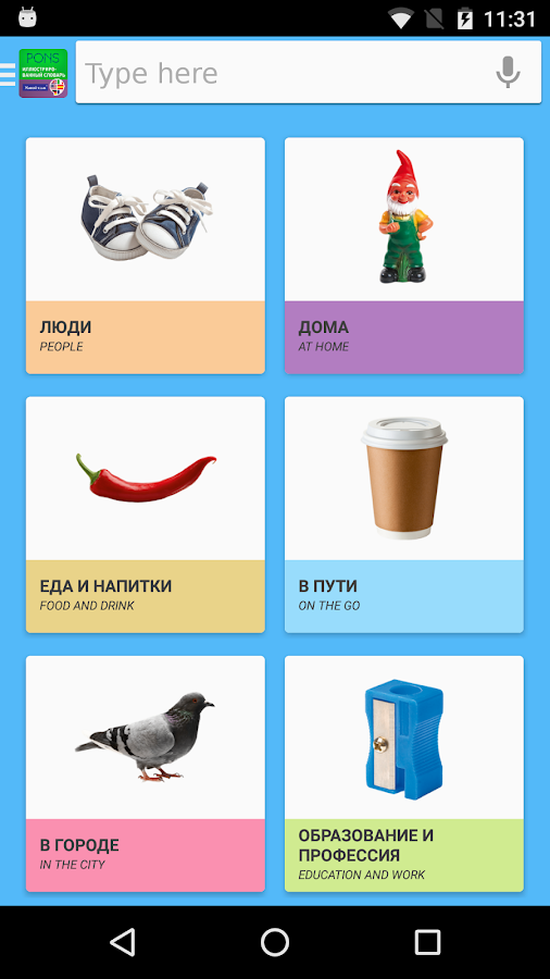 Illustrated Dictionary. Languages in Pictures- screenshot