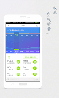 Screenshot of 天气通