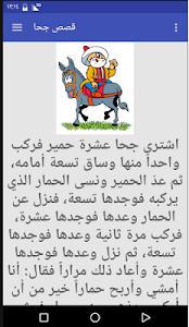 قصص جحا - المجموعة الكاملة screenshot 0