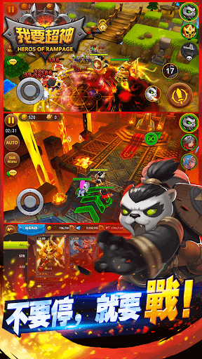 我要超神 - 3D免費動作RPG +策略國戰手遊