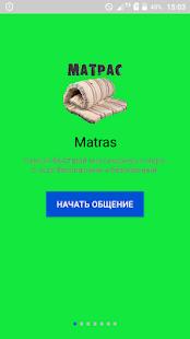 Матрас - náhled