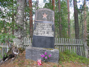 Photo: Памятник воинам...
