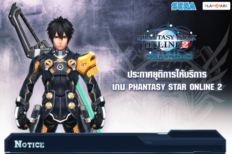 [PSO2] ประกาศยุติการให้บริการเกม Phantasy Star Online 2