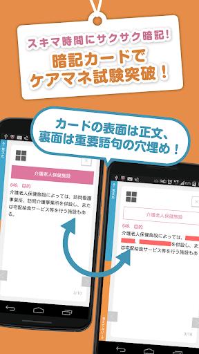 【暗記パス】ケアマネ試験 保健医療サービス2015