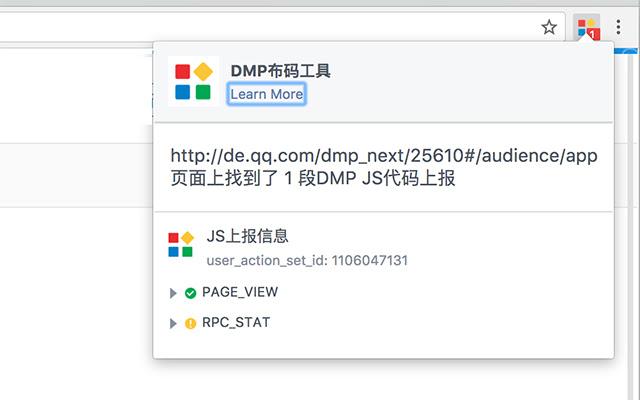广点通DMP布码工具