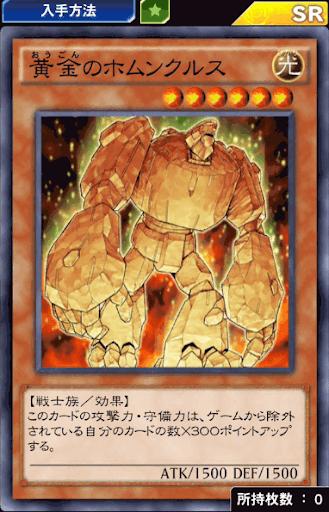 黄金のホムンクルス
