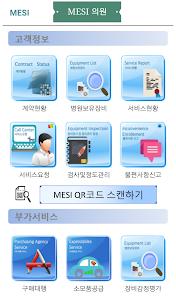의료기기통합서비스 screenshot 1